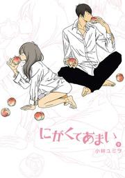にがくてあまい(9)