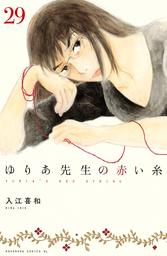 ゆりあ先生の赤い糸 分冊版(29)