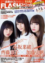 FLASHスペシャル グラビアBEST 2020年1月25日増刊号