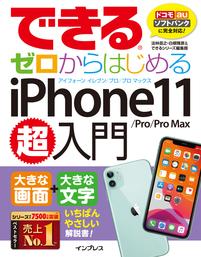 できるゼロからはじめるiPhone 11/Pro/Pro Max超入門