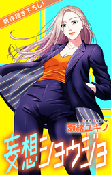 Love Jossie 妄想ショウジョ story17