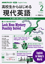 NHKラジオ 高校生からはじめる「現代英語」 2020年2月号