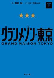 グランメゾン東京 下