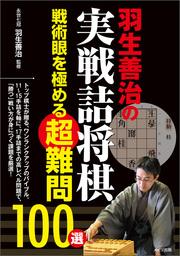 羽生善治の実戦詰将棋 戦術眼を極める超難問100選