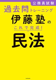 公務員試験過去問トレーニング 伊藤塾の これで完成! 民法