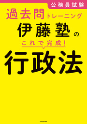 公務員試験過去問トレーニング 伊藤塾の これで完成! 行政法