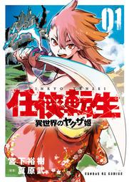 任侠転生-異世界のヤクザ姫-(1)
