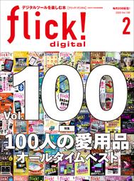 flick! digital 2020年2月号 vol.100
