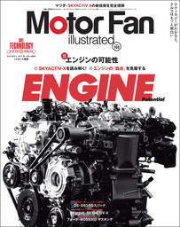 Motor Fan illustrated Vol.160