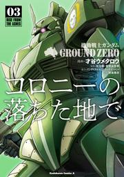 機動戦士ガンダム GROUND ZERO コロニーの落ちた地で(3)