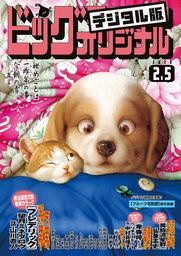 ビッグコミックオリジナル 2020年3号(2020年1月20日発売)