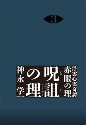 浮雲心霊奇譚 赤眼の理 3 呪詛の理