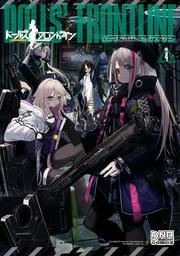 ドールズフロントライン コミックアンソロジー VOL.4