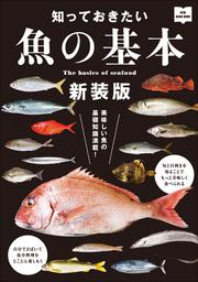 知っておきたい魚の基本 新装版