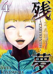 Zanmu - Labyrinth, Chapter 4