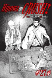 Hinowa ga CRUSH!, Chapter 27