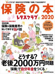 レタスクラブ保険の本2020