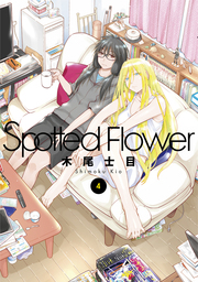 Spotted Flower 4巻