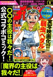 週刊少年チャンピオン2020年9号