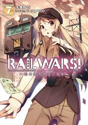RAIL WARS! 7 日本國有鉄道公安隊