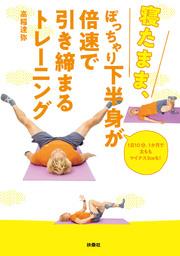 寝たまま、ぽっちゃり下半身が倍速で引き締まるトレーニング