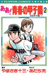 ああ!青春の甲子園(2)【期間限定 無料お試し版】