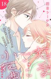 恋愛ごっこ小夜曲[comic tint]分冊版(18)