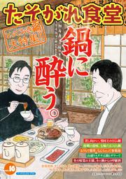 たそがれ食堂 vol.16