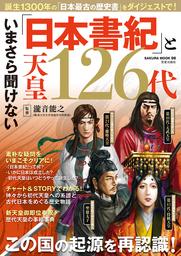 いまさら聞けない「日本書紀」と天皇126代
