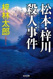 松本・梓川殺人事件