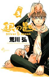 銀の匙 Silver Spoon(3)【期間限定 無料お試し版】