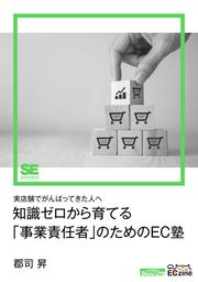 知識ゼロから育てる「事業責任者」のためのEC塾(ECzine Digital First)