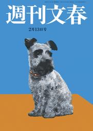 週刊文春 2020年2月13日号