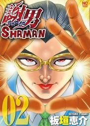 Shaman, Volume 2