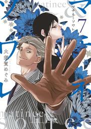 マチネとソワレ(7)