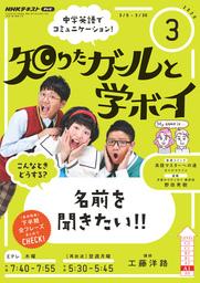 NHKテレビ 知りたガールと学ボーイ 2020年3月号