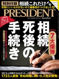 PRESIDENT 2020年3月6日号