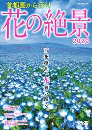首都圏から行く!花の絶景2020