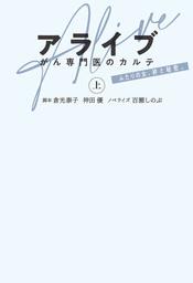 アライブ がん専門医のカルテ(上)