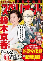ビッグコミックスペリオール 2020年5号(2020年2月14日発売)