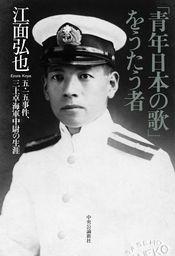 「青年日本の歌」をうたう者 五・一五事件、三上卓海軍中尉の生涯