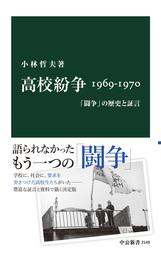 高校紛争 1969-1970 「闘争」の歴史と証言