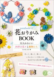 nanahoshiの花おりがみBOOK 大人かわいい四季の花々と動物たち