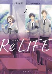 ノベライズ ReLIFE : 4