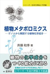 植物メタボロミクス ゲノムから解読する植物化学成分