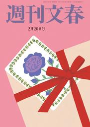 週刊文春 2020年2月20日号