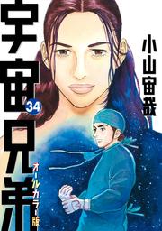 宇宙兄弟 オールカラー版(34)