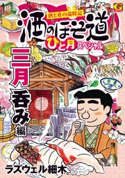 酒のほそ道 ひと月スペシャル 三月呑み編