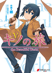 キノの旅5 the Beautiful World