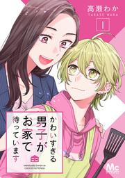 少女マンガ(マンガ、文芸・小説)の電子書籍無料試し読みならBOOK☆WALKER